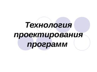 Технология проектирования программ