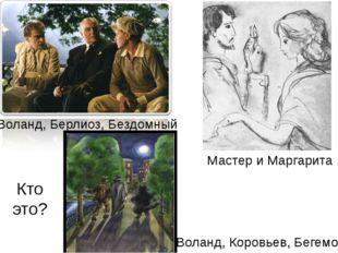 Воланд, Берлиоз, Бездомный Мастер и Маргарита Воланд, Коровьев, Бегемот Кто э