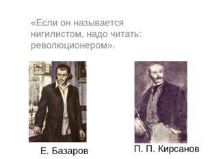 Кто это? «Если он называется нигилистом, надо читать: революционером». Е. Баз