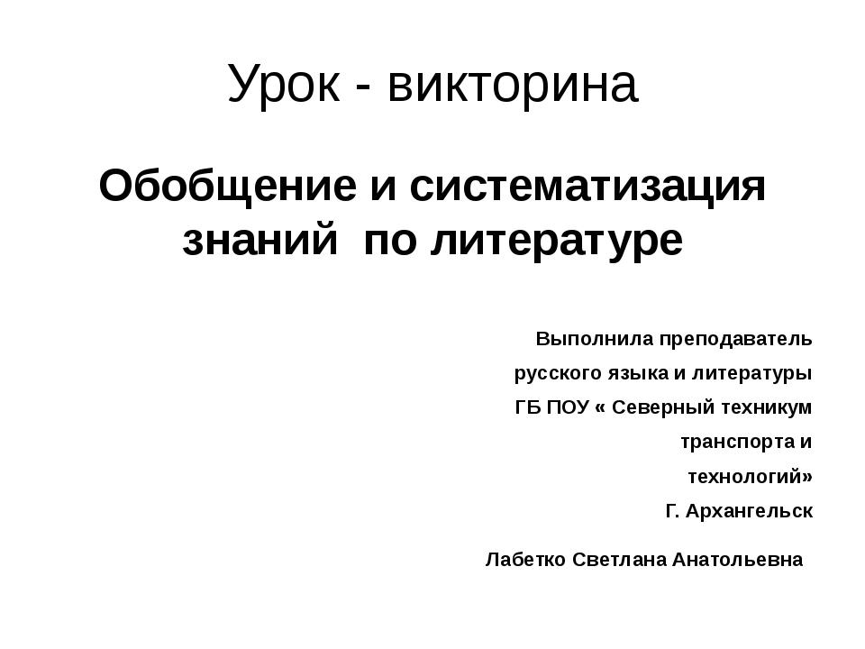 Урок - викторина Обобщение и систематизация знаний по литературе Выполнила пр...