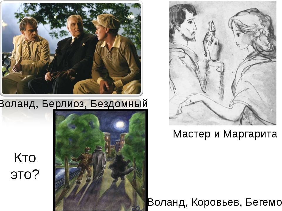 Воланд, Берлиоз, Бездомный Мастер и Маргарита Воланд, Коровьев, Бегемот Кто э...