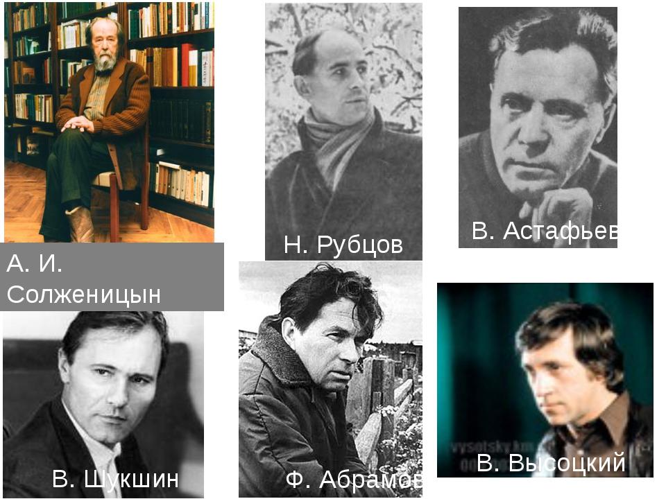 А. И. Солженицын Н. Рубцов В. Астафьев В. Высоцкий В. Шукшин Ф. Абрамов