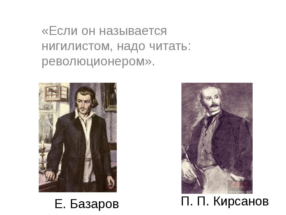 Кто это? «Если он называется нигилистом, надо читать: революционером». Е. Баз...