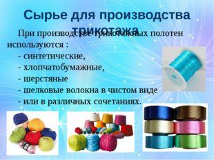 Сырье для производства трикотажа При производстве трикотажных полотен использ