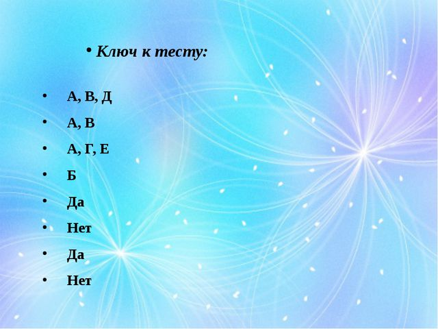 Ключ к тесту: А, В, Д А, В А, Г, Е Б Да Нет Да Нет
