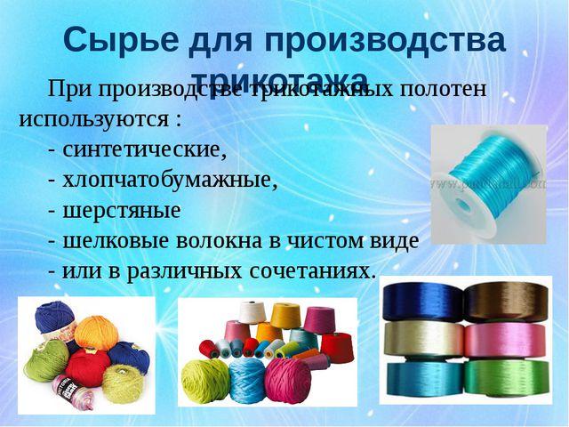 Сырье для производства трикотажа При производстве трикотажных полотен использ...