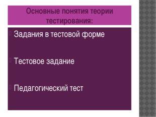 Основные понятия теории тестирования: Задания в тестовой форме Тестовое задан