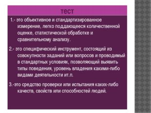 тест 1.- это объективное и стандартизированное измерение, легко поддающееся к