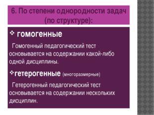 6. По степени однородности задач (по структуре): гомогенные Гомогенный педаго