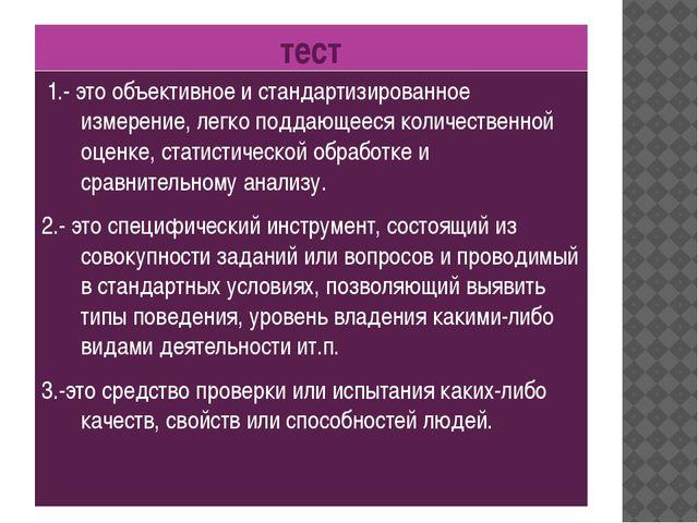 тест 1.- это объективное и стандартизированное измерение, легко поддающееся к...
