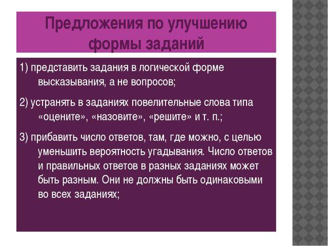 Предложения по улучшению формы заданий 1) представить задания в логической фо...