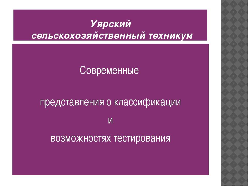 Уярский сельскохозяйственный техникум Современные представления о классификац...