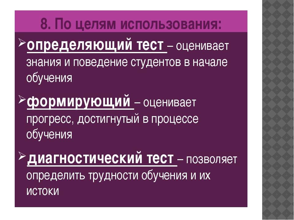 8. По целям использования: определяющий тест – оценивает знания и поведение с...
