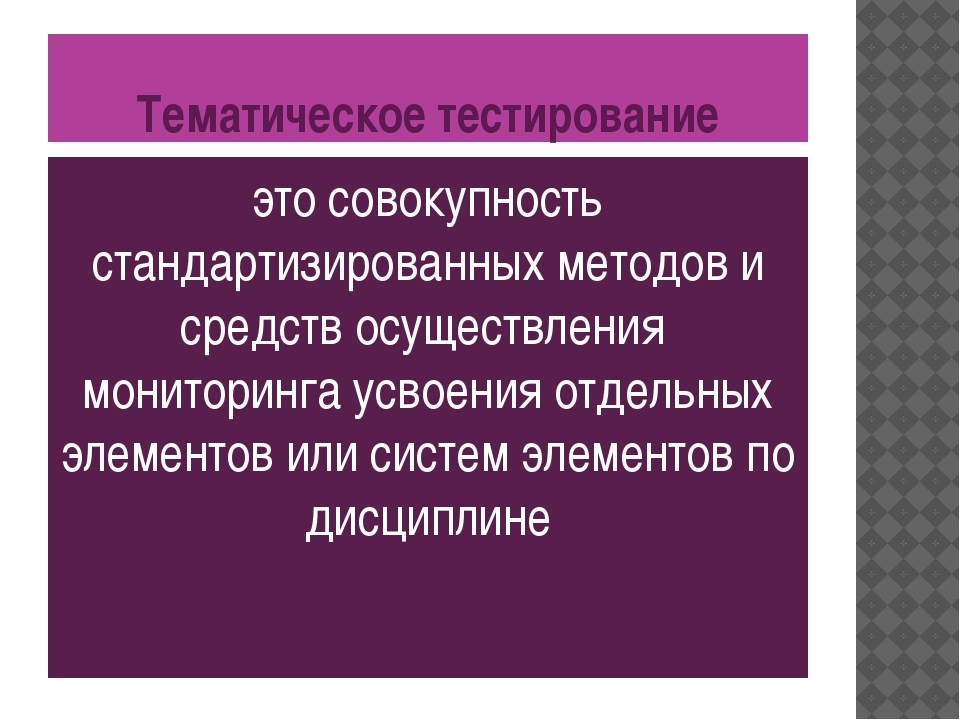Тематическое тестирование это совокупность стандартизированных методов и сред...