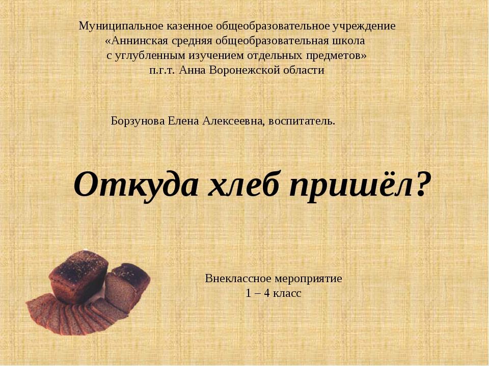 Откуда хлеб пришёл? Муниципальное казенное общеобразовательное учреждение «Ан...