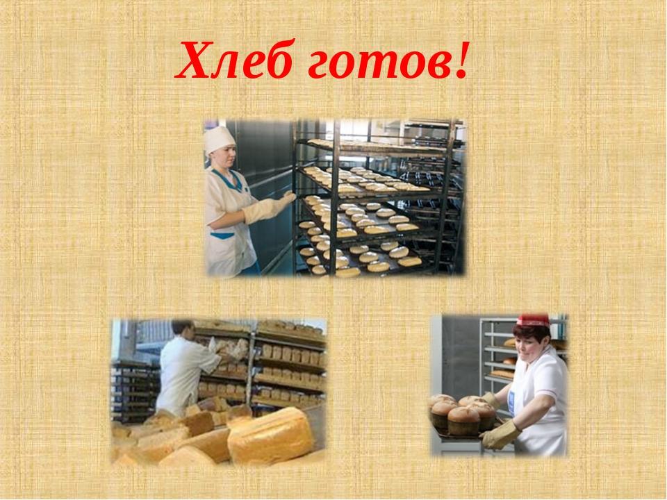 Хлеб готов!
