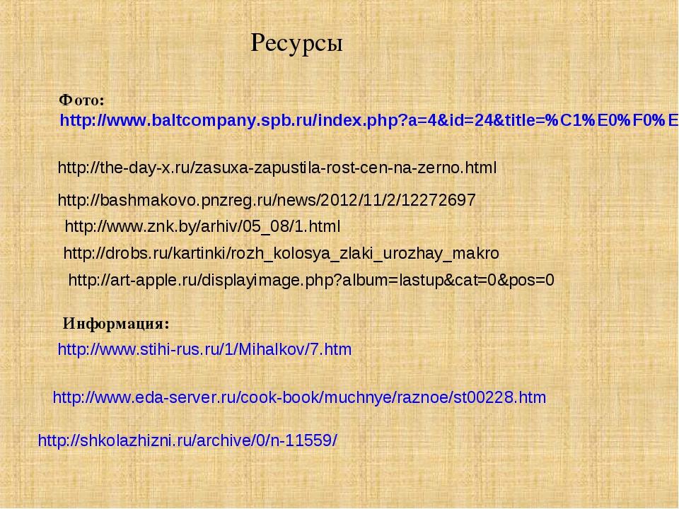 Фото: http://www.baltcompany.spb.ru/index.php?a=4&id=24&title=%C1%E0%F0%E0%ED...