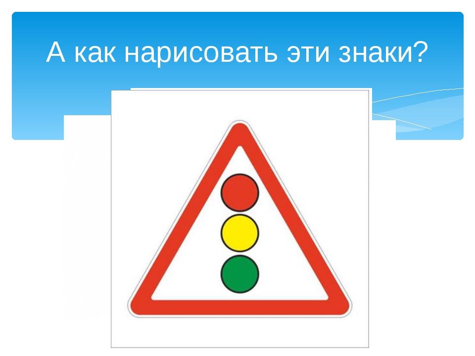 А как нарисовать эти знаки?