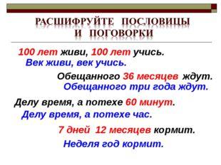 Век живи, век учись. 100 лет живи, 100 лет учись. Обещанного 36 месяцев ждут.