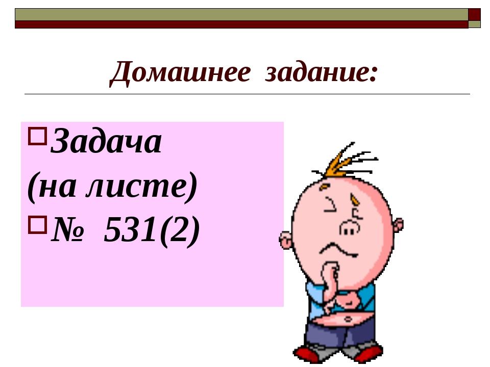 Домашнее задание: Задача (на листе) № 531(2)