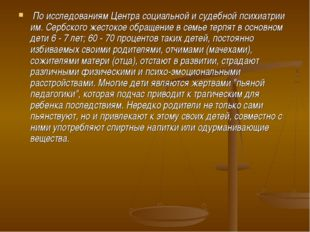 По исследованиям Центра социальной и судебной психиатрии им. Сербского жесто