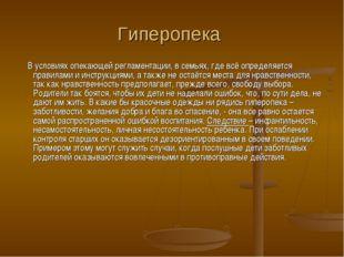 Гиперопека В условиях опекающей регламентации, в семьях, где всё определяется