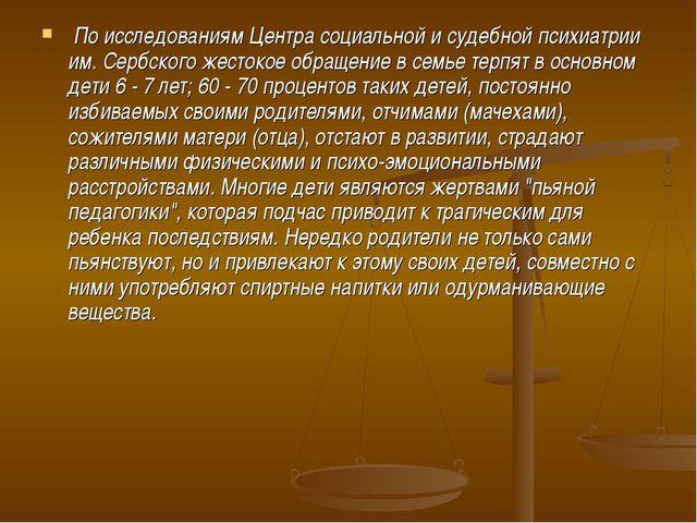 По исследованиям Центра социальной и судебной психиатрии им. Сербского жесто...
