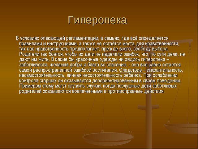 Гиперопека В условиях опекающей регламентации, в семьях, где всё определяется...