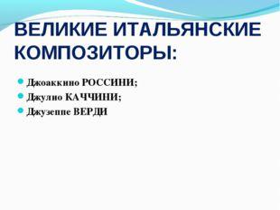 ВЕЛИКИЕ ИТАЛЬЯНСКИЕ КОМПОЗИТОРЫ: Джоаккино РОССИНИ; Джулио КАЧЧИНИ; Джузеппе