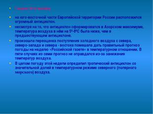 7 неделя (10-16 сентября) на юго-восточной части Европейской территории Росси