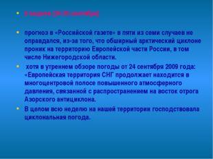 9 неделя (24-30 сентября) прогноз в «Российской газете» в пяти из семи случае