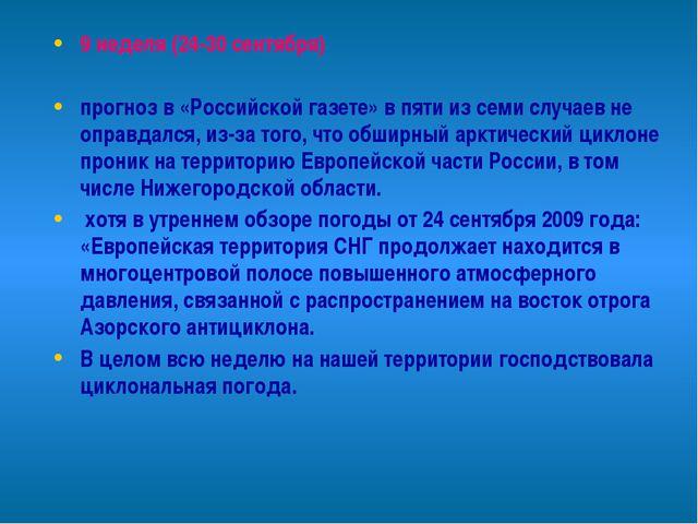 9 неделя (24-30 сентября) прогноз в «Российской газете» в пяти из семи случае...