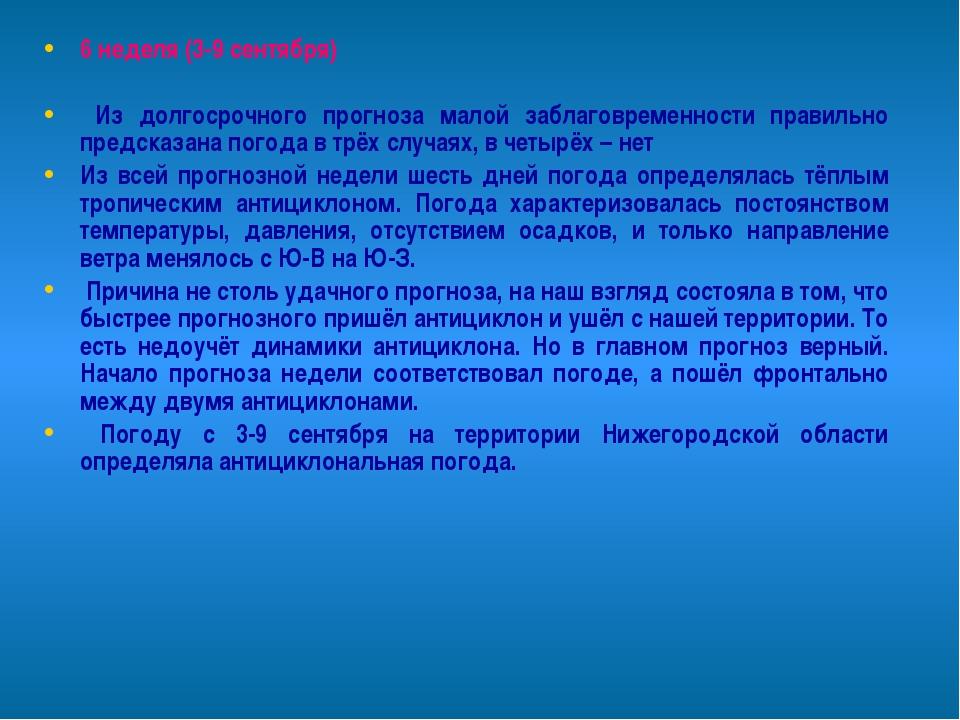 6 неделя (3-9 сентября) Из долгосрочного прогноза малой заблаговременности пр...