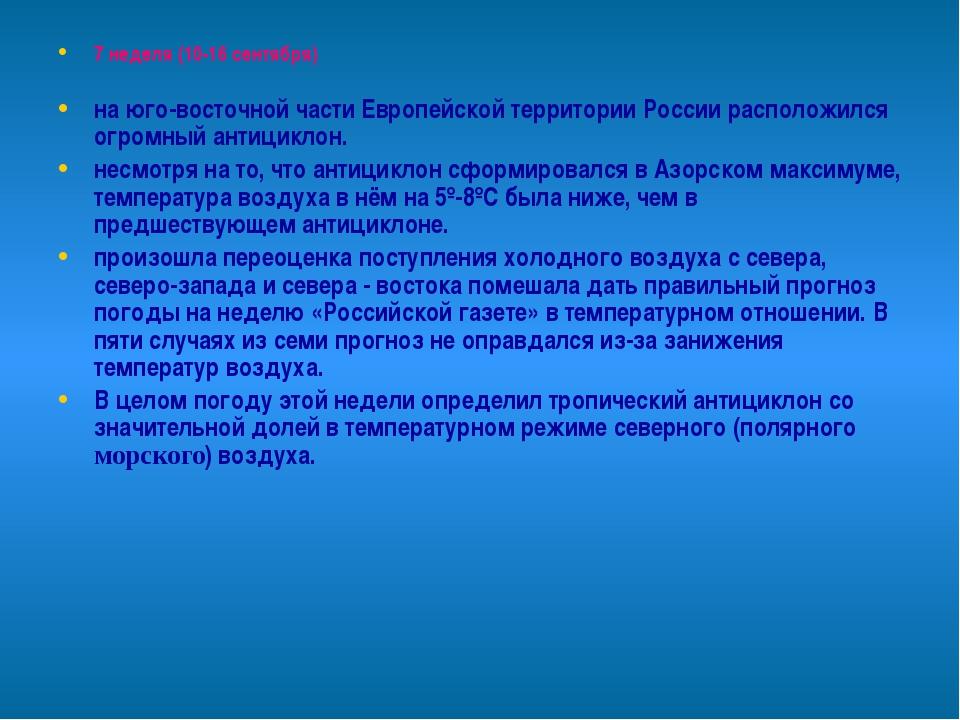 7 неделя (10-16 сентября) на юго-восточной части Европейской территории Росси...