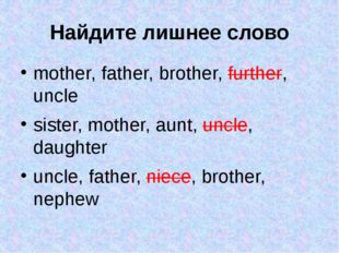 Найдите лишнее слово mother, father, brother, further, uncle sister, mother,