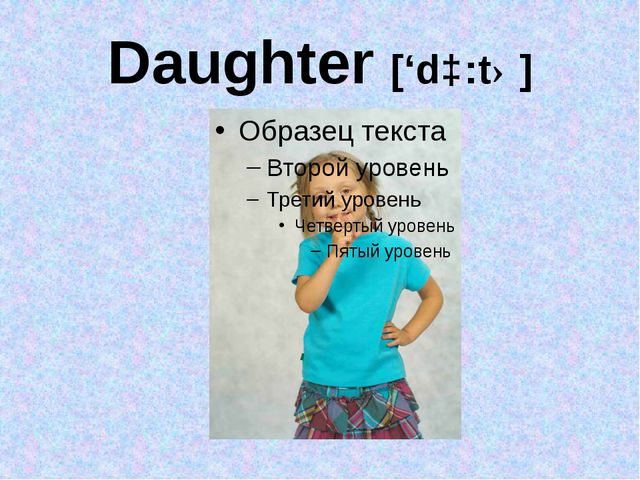 Daughter ['dɔ:tə]