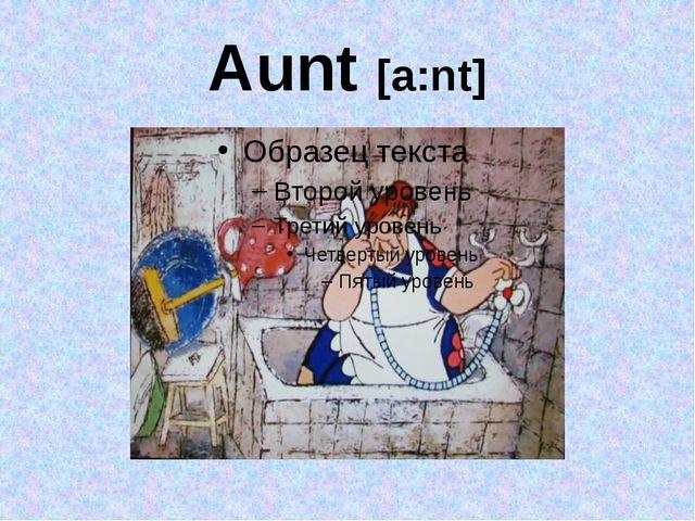 Aunt [a:nt]