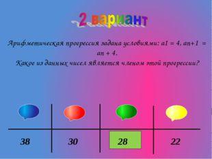 Арифметическая прогрессия задана условиями: а1 = 4, аn+1 = an + 4. Какое из д