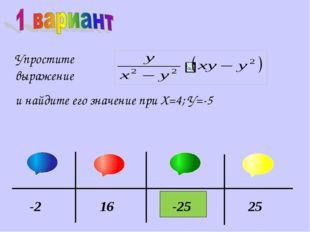 Упростите выражение -25 25 16 -2 и найдите его значение при Х=4; У=-5