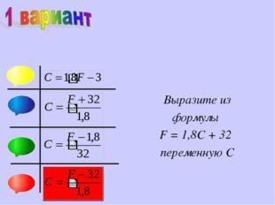 Выразите из формулы F = 1,8C + 32 переменную C