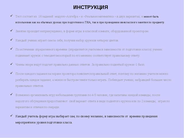 ИНСТРУКЦИЯ Тест состоит из 16 заданий модуля «Алгебра » и «Реальная математик...