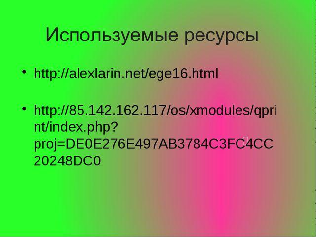http://alexlarin.net/ege16.html http://85.142.162.117/os/xmodules/qprint/inde...