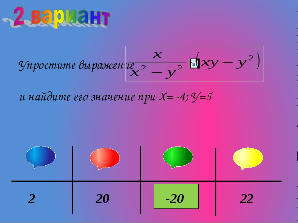 Упростите выражение -20 22 20 2 и найдите его значение при Х= -4; У=5