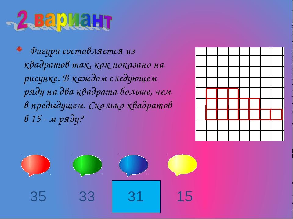 Фигура составляется из квадратов так, как показано на рисунке. В каждом след...