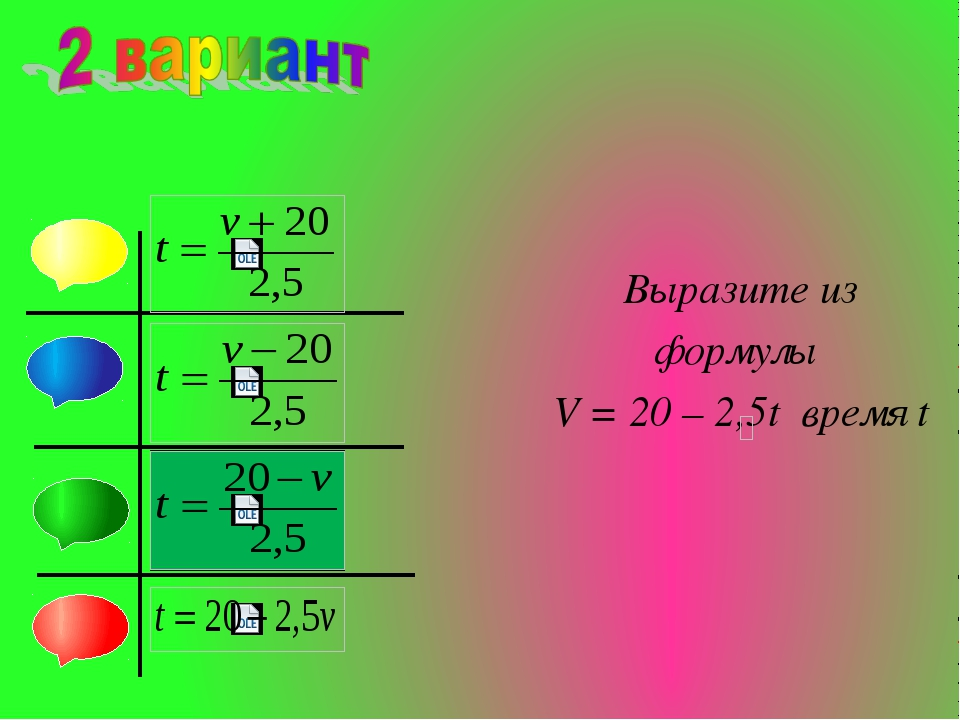Выразите из формулы V = 20 – 2,5t время t