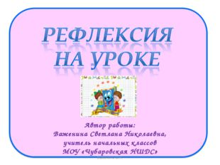 Автор работы: Важенина Светлана Николаевна, учитель начальных классов МОУ «Чу
