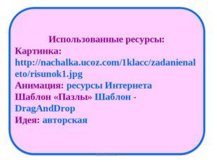Использованные ресурсы: Картинка: http://nachalka.ucoz.com/1klacc/zadanienale
