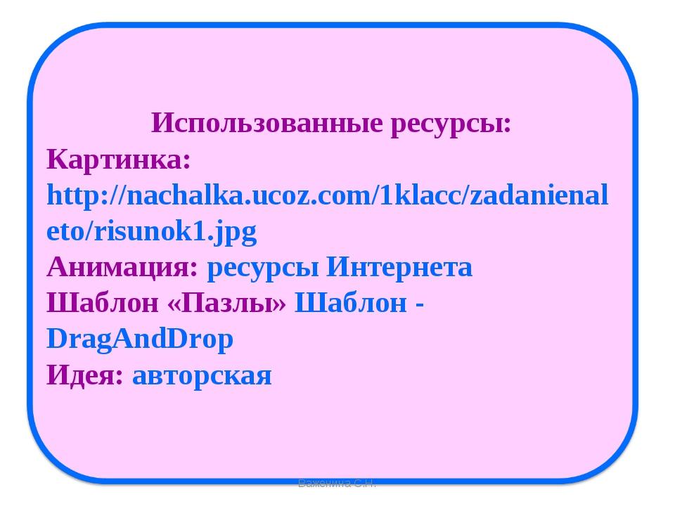 Использованные ресурсы: Картинка: http://nachalka.ucoz.com/1klacc/zadanienale...