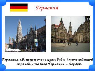 Германия Германия является очень красивой и величественной страной. Столица Г