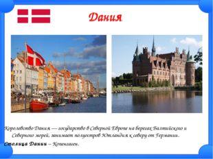 Дания Королевство Дания — государство в Северной Европе на берегах Балтийског